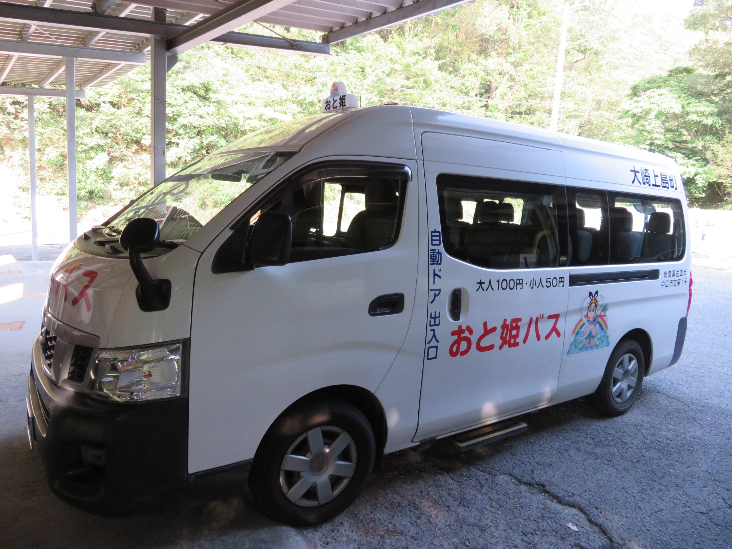 おと姫バス