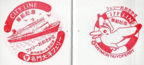 名門大洋フェリー「おおさかⅡ」スタンプ