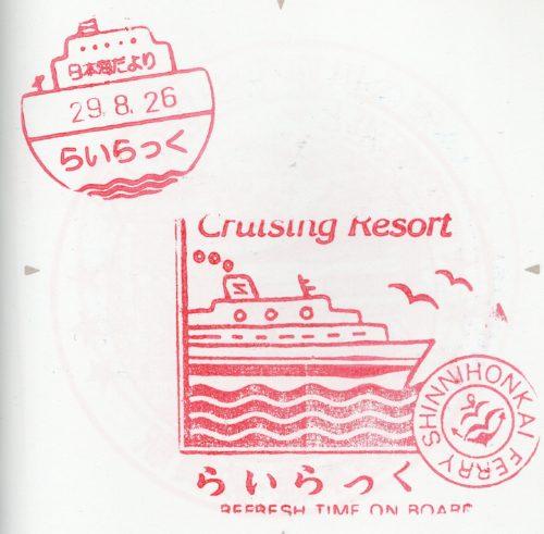 新日本海フェリー「らいらっく」スタンプ